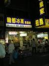 Taiwan_014