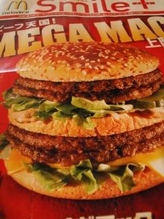 Megamac2