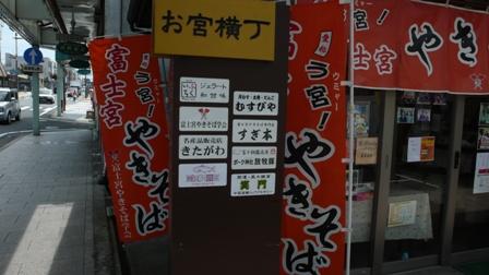 Omiyayokocho